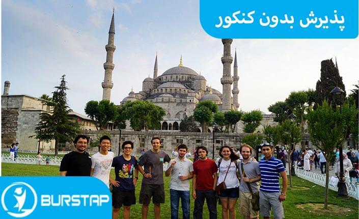 پذیرش بدون کنکور در ترکیه