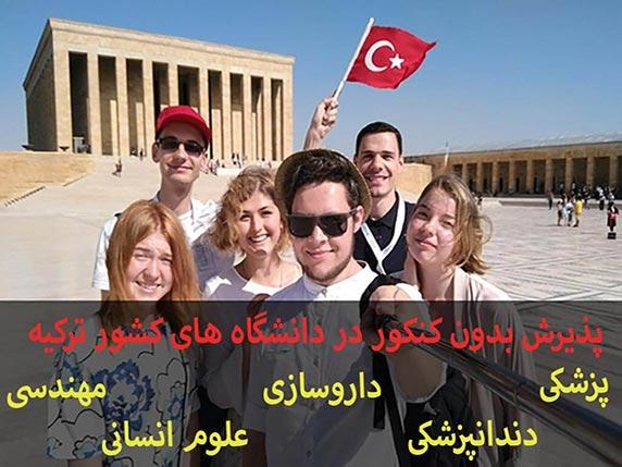 پذیرش بدون کنکور در دانشگاه های ترکیه
