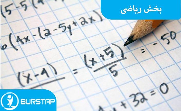 بخش ریاضی آزمون اس ای تی
