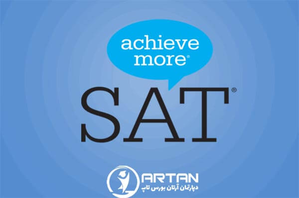 پذیرش 100 درصدی از طریق SAT