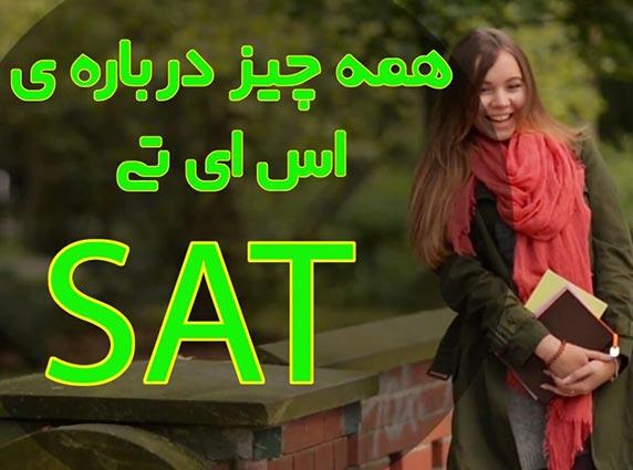 همه چیز دباره آزمون SAT